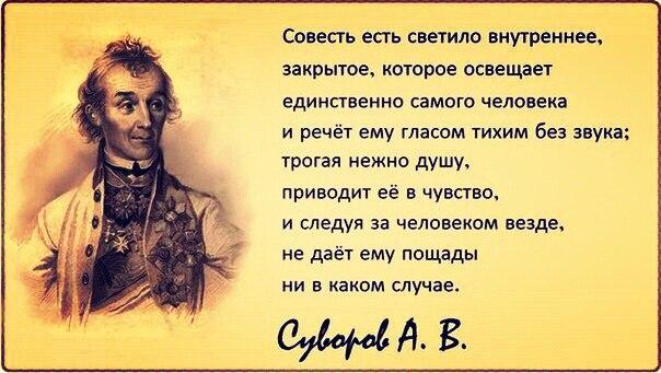 Цитаты великих людей про совесть